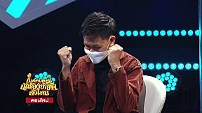 ไมค์หมดหนี้ นักร้องนำโชค ทั่วไทย | EP.17 | 16 มิ.ย. 64 [2\/4]