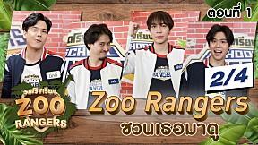 รถโรงเรียน School Rangers [EP.173]   Zoo Rangers ชวนเธอมาดู ตอนที่ 1 [2\/4]