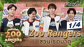รถโรงเรียน School Rangers [EP.173] | Zoo Rangers ชวนเธอมาดู ตอนที่ 1 [1\/4]