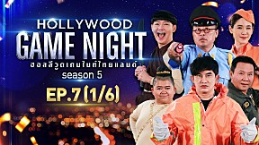 HOLLYWOOD GAME NIGHT THAILAND S.5   EP.7 [1\/6]