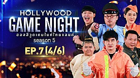 HOLLYWOOD GAME NIGHT THAILAND S.5   EP.7 [4\/6]