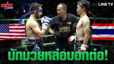 U.S.A VS THAILAND มวยไทยสุดดุ! ต่างชาติ ปะทะ ไทย I MUAY THAI FIGHTER