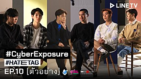 #HATETAG l Teaser #CyberExposure : EP10