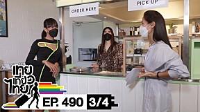 เทยเที่ยวไทย ตอน 490 | อาคันตุกะเทย [3\/4]