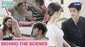 [Behind The Scenes] รวมภาพเบื้องหลังสุดน่ารัก   นายคะ อย่ามาอ่อย Oh My Boss