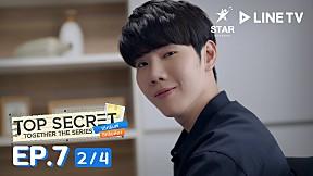 Top Secret Together The Series ได้ครับพี่ดีครับน้อง | EP.7 [2\/4]