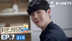 Top Secret Together The Series ได้ครับพี่ดีครับน้อง | EP.7 [2/4]