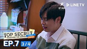 Top Secret Together The Series ได้ครับพี่ดีครับน้อง | EP.7 [3\/4]