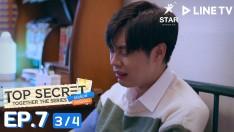Top Secret Together The Series ได้ครับพี่ดีครับน้อง | EP.7 [3/4]