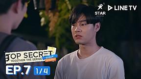 Top Secret Together The Series ได้ครับพี่ดีครับน้อง | EP.7 [1\/4]