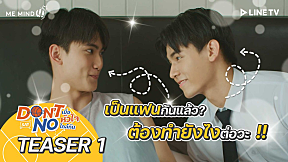 【OFFICIAL TEASER 1】 Don't Say No The Series เมื่อหัวใจใกล้กัน