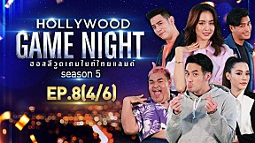 HOLLYWOOD GAME NIGHT THAILAND S.5 | EP.8 [4\/6]