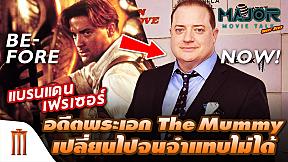 แบรนแดน เฟรเซอร์ อดีตพระเอก the mummy เปลี่ยนไปจนจำแทบไม่ได้ - Major Movie talk [Short News]