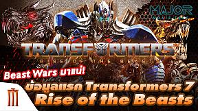 Beast Wars มาแน่!! ข้อมูลแรกของ Transformers 7 - Major Movie talk [Short News]