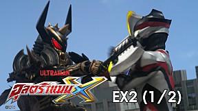 อุลตร้าแมนเอ็กซ์   EX.2 แสงแห่งชัยชนะที่ก้าวข้ามขีดจำกัด [1\/2]