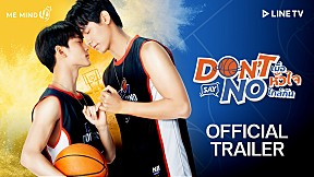 【OFFICIAL TRAILER】 Don\'t Say No The Series เมื่อหัวใจใกล้กัน