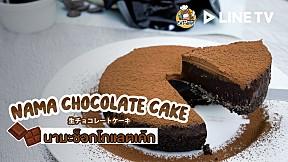 นามะช็อกโกแลตเค้ก ( Nama Chocolate Cake )