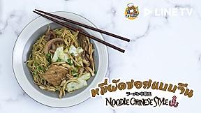หมี่ผัดซอสแบบจีน ( Noodle Chinese Style )
