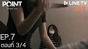POINT เก็บแต้ม...ตาย | EP.7 [3\/4] ตอนจบ