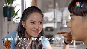 ทางไท-น้ำหวาน กินหมูปิ้งกระชับมิตร | ตอกย้ำความสนุก หลงกลิ่นจันทน์ EP.11