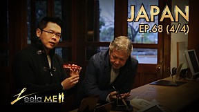 Leela Me I EP.68 ท่องเที่ยวประเทศ ญี่ปุ่น [4\/4]