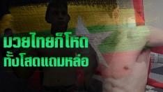 MYANMAR VS THAILAND I เชิงมวยสุดโหด! เพิ่มเติมคือหล่อ!!!!