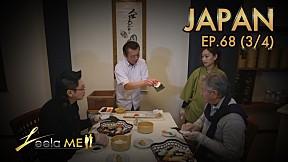 Leela Me I EP.68 ท่องเที่ยวประเทศ ญี่ปุ่น [3\/4]