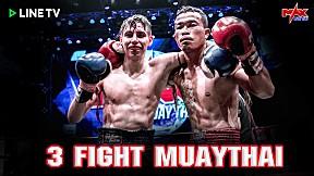 MAX MUAY THAI | HIGHLIGHT สุดเดือด | 3 คู่รวด! ที่สุดของมวยไทย 3 ยก