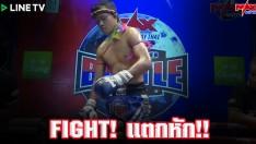FIGHT สุดเถื่อน! โบวี่ ป.ประจิตรยิม VS ศักดิ์มงคล ชัยไดนาโม | MUAY THAI BATTLE