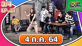 ฮาไม่จำกัดทั่วไทย | 4 ก.ค.64 | EP.21 [3\/4]