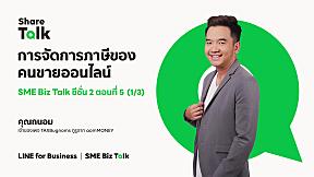 SME Biz Talk ซีซั่น 2 | EP.5 | SHARE TALK