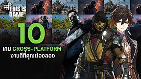 10 เกม Cross-Platform งานดีที่คุณต้องลอง