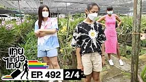 เทยเที่ยวไทย ตอน 492 | กะเทยพา go green [2\/4]