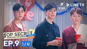 Top Secret Together The Series ได้ครับพี่ดีครับน้อง | EP.9 [1\/4]