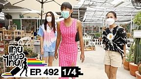 เทยเที่ยวไทย ตอน 492   กะเทยพา go green [1\/4]