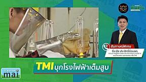 TMIบุกโรงไฟฟ้าเต็มสูบ I ตะลุมบอลmai