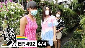 เทยเที่ยวไทย ตอน 492 | กะเทยพา go green [4\/4]