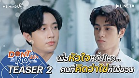 【OFFICIAL TEASER 2】 Don't Say No The Series เมื่อหัวใจใกล้กัน