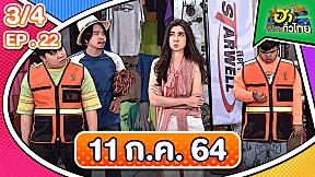 ฮาไม่จำกัดทั่วไทย | 11 ก.ค.64 | EP.22 [3\/4]