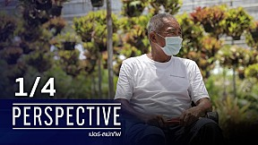 PERSPECTIVE | กัมพล ตันสัจจา [1\/4]