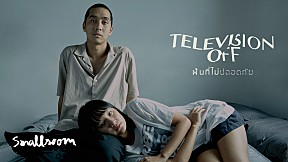 Television off - ฝันที่ไม่ปลอดภัย [Official MV]