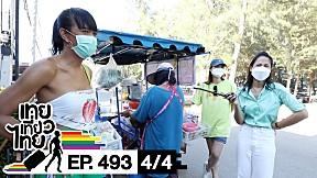 เทยเที่ยวไทย ตอน 493 | Road trip เพชรบุรี [4\/4]