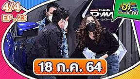 ฮาไม่จำกัดทั่วไทย | 18 ก.ค.64 | EP.23 [4\/4]