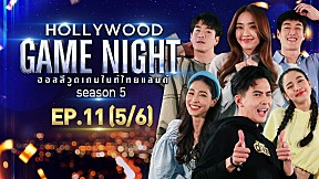 HOLLYWOOD GAME NIGHT THAILAND S.5   EP.11 [5\/6]