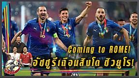 Coming to ROME!อัซซูรีเฉือนสิงโต ซิวยูโร! | จ้อหลังเกมส์  EP.13