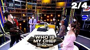 โต๊ะนี้มีจอง (WHO IS MY CHEF) | Ep.124 | 16 ก.ค. 64 [2\/4]