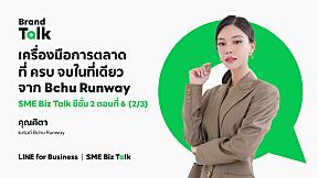 SME Biz Talk ซีซั่น 2   EP.6   BRAND TALK