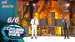 I Can See Your Voice -TH | EP.277 | เสรี รุ่งสว่าง | 21 ก.ค. 64 [6\/6]
