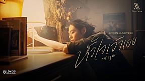 Alyn Wee - หัวใจเจ้าเอย (not again) [Official MV]