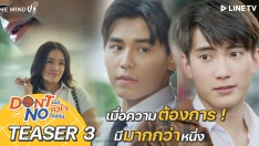 【OFFICIAL TEASER 3】 Don't Say No The Series เมื่อหัวใจใกล้กัน